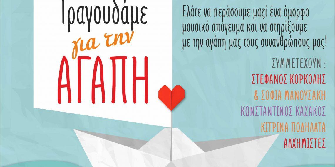 a7c0424c9b4 Τραγουδάμε για την Αγάπη   The New Hellenic Times