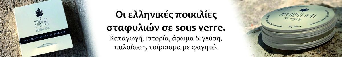 Banner_Psarakis Sous-verre