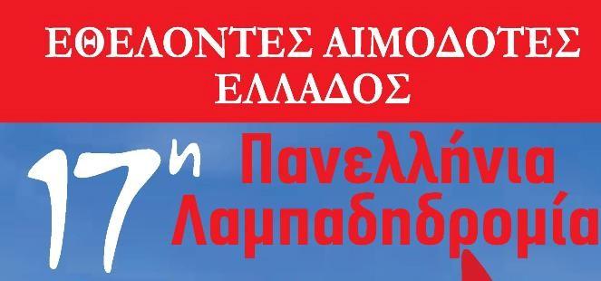 Αποτέλεσμα εικόνας για «Φλόγα της Αγάπης» της 17ης Πανελλήνιας