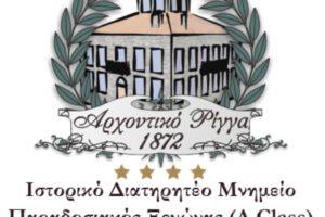 LOGO-ΛΟΓΟΤΥΠΟ-ΑΡΧΟΝΤΙΚΟΥ-ΡΙΓΓΑ-1872