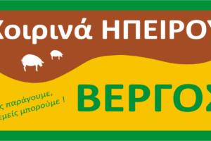 XOIRINA-HPEIROY-LOGO-horizontal